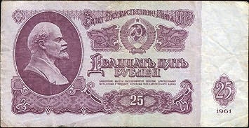 Denomination 25 roubles of 1961 (top view)