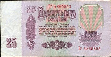 Denomination 25 roubles of 1961 (bottom view)