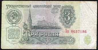 Denomination 3 roubles of 1961 (top view)