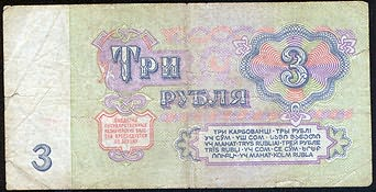 Denomination 3 roubles of 1961 (bottom view)