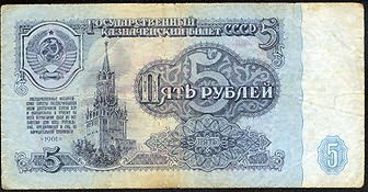 Denomination 5 roubles of 1961 (top view)