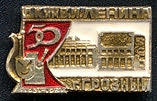 Anniversary badge of a palace of culture it. Lenin in whom there was this meeting